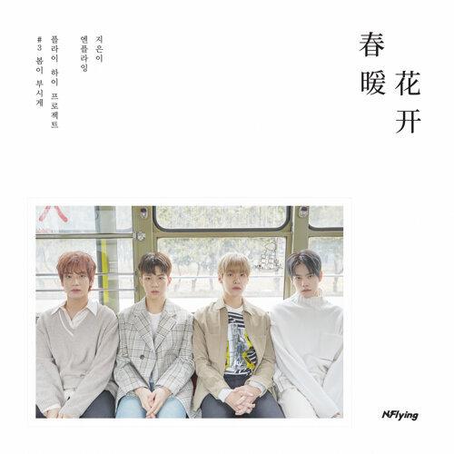 春暖花開 (Spring Memories) - 中文版