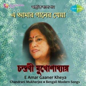 E Amar Gaaner Kheya - Original Motion Picture Soundtrack