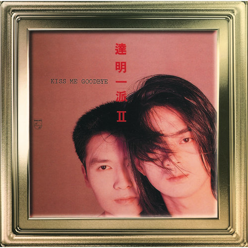 亂 - Album Version