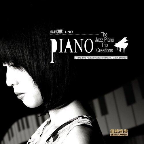 Uno Kaoru - PIANO - The Jazz Piano Trio Creations - KKBOX