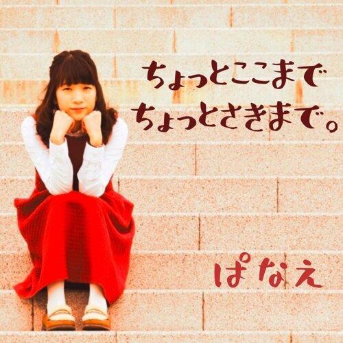 ちょっとここまで ちょっとさきまで。 (Chotto kokomade Chotto sakimade)