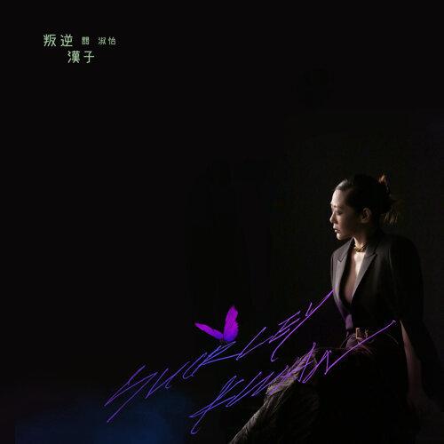叛逆漢子 - 2019 Version