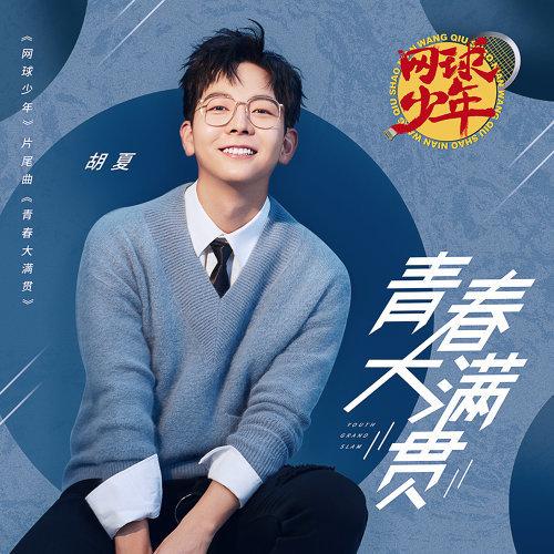 青春大滿貫 - 電視劇<奮鬥吧,少年!>片尾曲