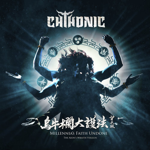 烏牛欄大護法 (Millennia's Faith Undone) - 望天版