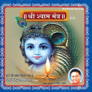 Shri Shyam Mantra
