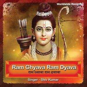 Ram Ghyava Ram Dyava