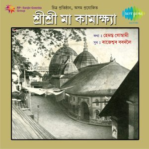 Shree Shree Ma Kamakshya