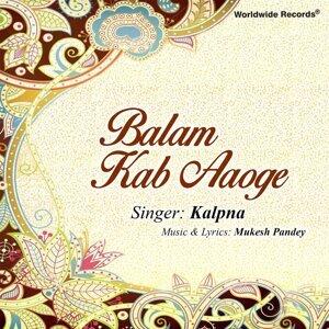 Balam Kab Aaoge