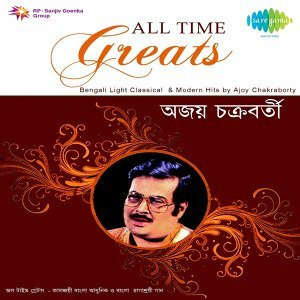 All Time Greats : Ajoy Chakraborty