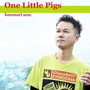 One Little Pigs - EP