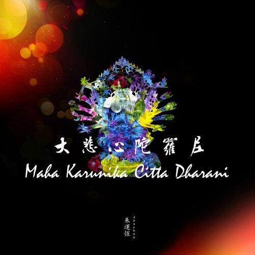 大悲心陀羅尼(大悲咒) (Maha Karunika Citta Dharani)