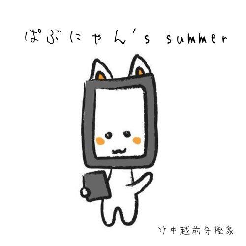 ぱぶにゃん's Summer