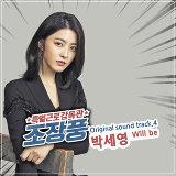 Special Labor Inspector, Mr. Jo (Original Television Soundtrack), Pt. 4
