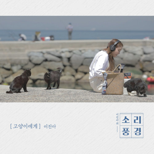 "Tongyeong Episode: To Cats (Music From ""Sound Garden"")"