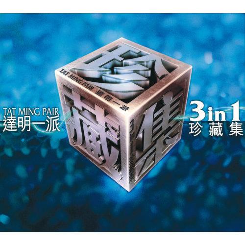 達明一派三合一珍藏集 - 3 in 1 Box Set