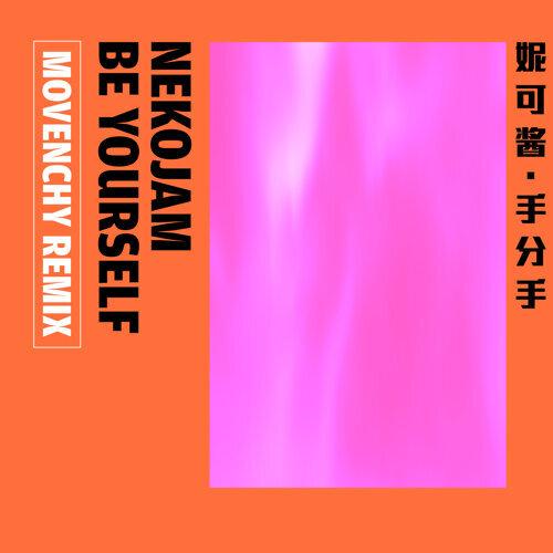 手分手 (Be Yourself) - Movenchy Remix
