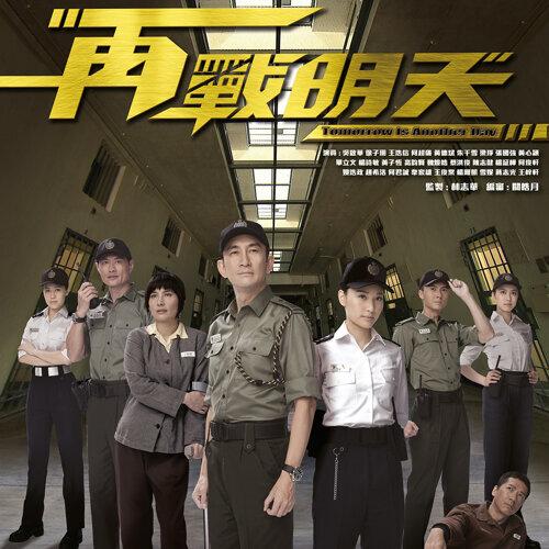 再戰明天 - TVB劇集<再戰明天>主題曲
