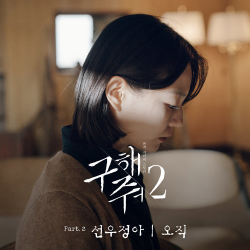 Save Me 2 OST Part.2