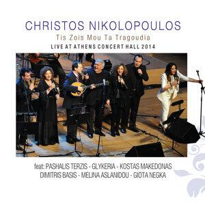 Tis Zois Mou Ta Tragoudia: Live at Athens Concert Hall 2014