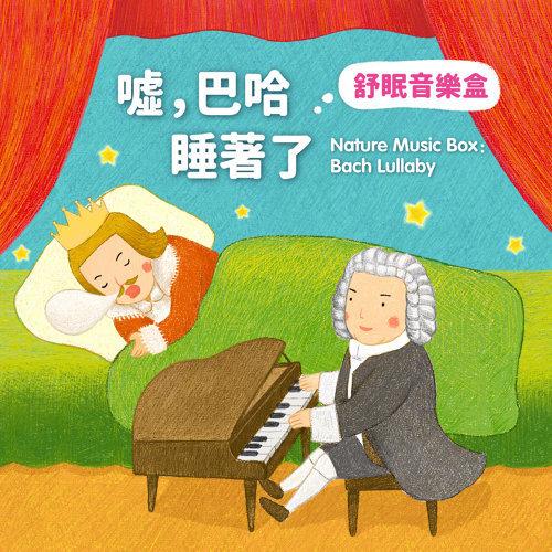 噓,巴哈睡著了 / 舒眠音樂盒 (Nature Music Box:Bach Lullaby)