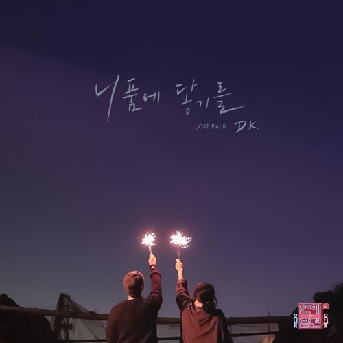 Love Interference Season2 연애의 참견 시즌2 (Original Television Soundtrack), Pt. 8