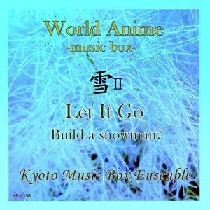 ワールド・アニメ・オルゴール・コレクション 雪2