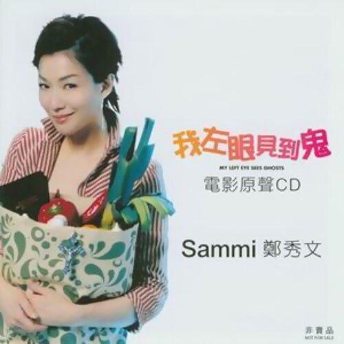 Becoming Sammi + 我左眼見到鬼 OST