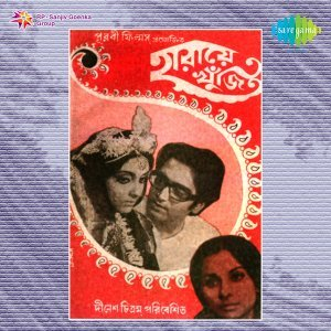 Haraye Khunji - Original Motion Picture Soundtrack