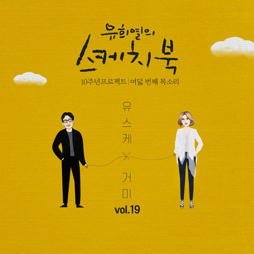 [Vol.19] You Hee yul's Sketchbook 10th Anniversary Project : 8th Voice 'Sketchbook X GUMMY'