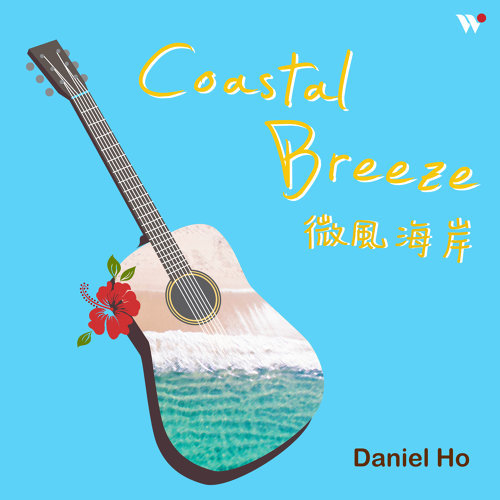 微風海岸 - 戀夏情歌精選 (Coastal Breeze - Best of Daniel Ho's Love Songs)