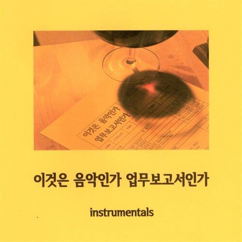 Is It Music Or Is It A Report 이것은 음악인가 업무보고서인가 - Instrumental