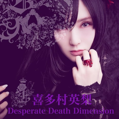 Desperate Death Dimension (Desperate Death Dimension)