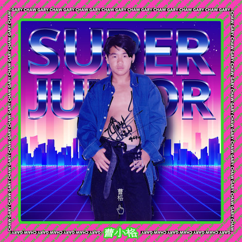 曹小格/Super Junior