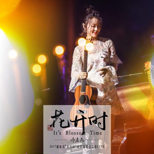 2017謝春花《花開時》北京演唱會實錄
