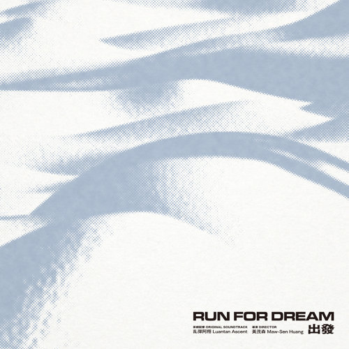 出發電影原聲專輯 (RUN FOR DREAM ORIGINAL SOUNDTRACK)