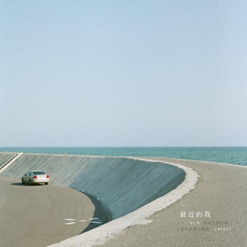 Intro - 四號公園 (feat. GoodieK & 曾稔文)