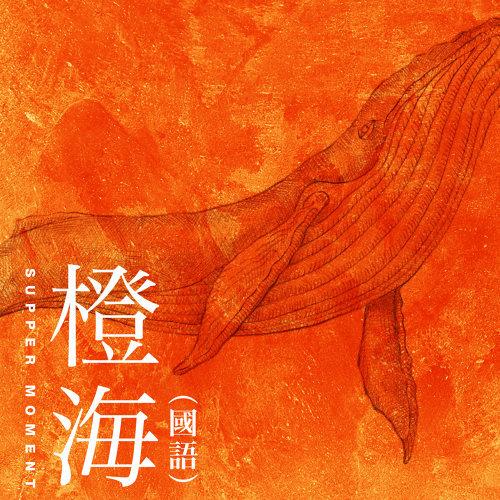 橙海(國語版)- Single