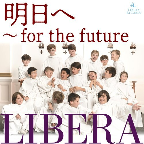 明日へ ~for the future~