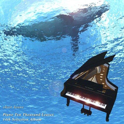 ピアノ万葉集 - 第14選集