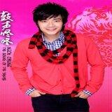 Chuan Yue Xin Nian