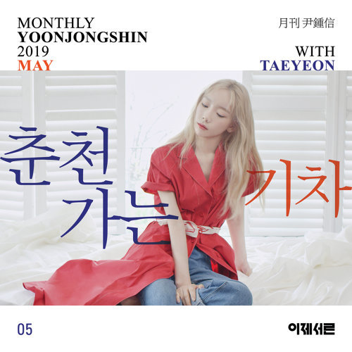 A train to chuncheon - Monthly Project 2019 May Yoon Jong Shin with TAEYEON