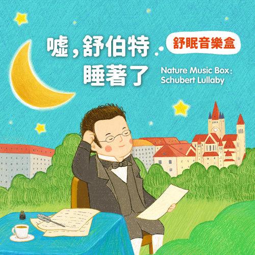 噓,舒伯特睡著了 / 舒眠音樂盒 (Nature Music Box:Schubert Lullaby)