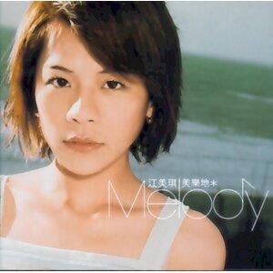 美樂地 (Melody)