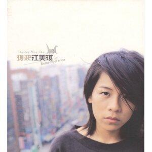 想起 (Rememberance)