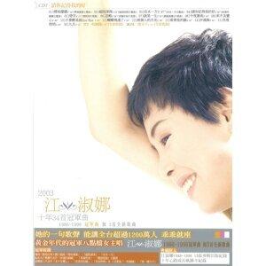 2003江淑娜新歌加精選