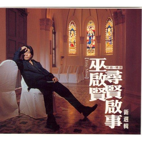 滄桑的情人 - Album Version