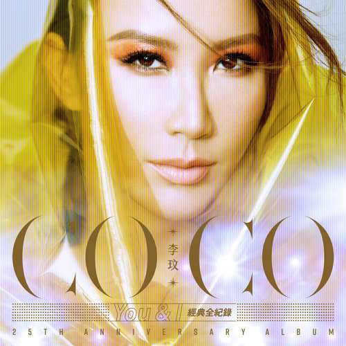 CoCo 李玟 You&I 經典全紀錄 (CoCo Lee You & I : 25th Anniversary Album)