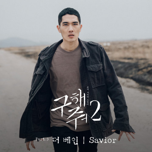 Save Me 2 OST Part.3