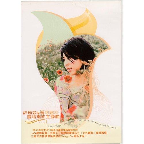 許茹芸的愛情電影主題曲-雲且留住 (Valen'S Love Movie Theme Song)