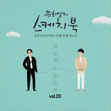 [Vol.20] You Hee yul's Sketchbook 10th Anniversary Project : 9th Voice 'Sketchbook X  Kim MinSeok'
